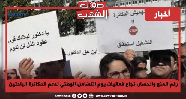 رغم المنع والحصار، نجاح فعاليات يوم التضامن الوطني لدعم الدكاترة الباحثين