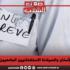 الأطباء وأطباء الأسنان والصيادلة الاستشفائيين الجامعيين في إضراب عام