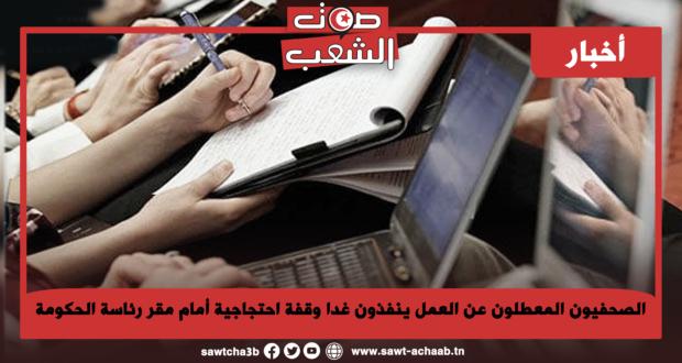 الصحفيون المعطلون عن العمل ينفذون غدا وقفة احتجاجية أمام مقر رئاسة الحكومة