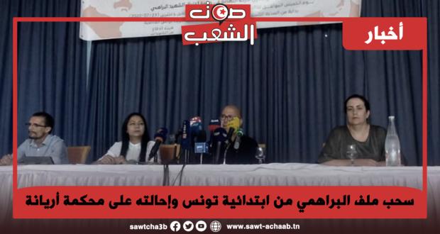 سحب ملف البراهمي من ابتدائية تونس وإحالته على محكمة أريانة