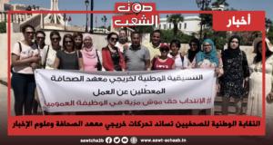النقابة الوطنية للصحفيين تساند تحركات خريجي معهد الصحافة وعلوم الإخبار