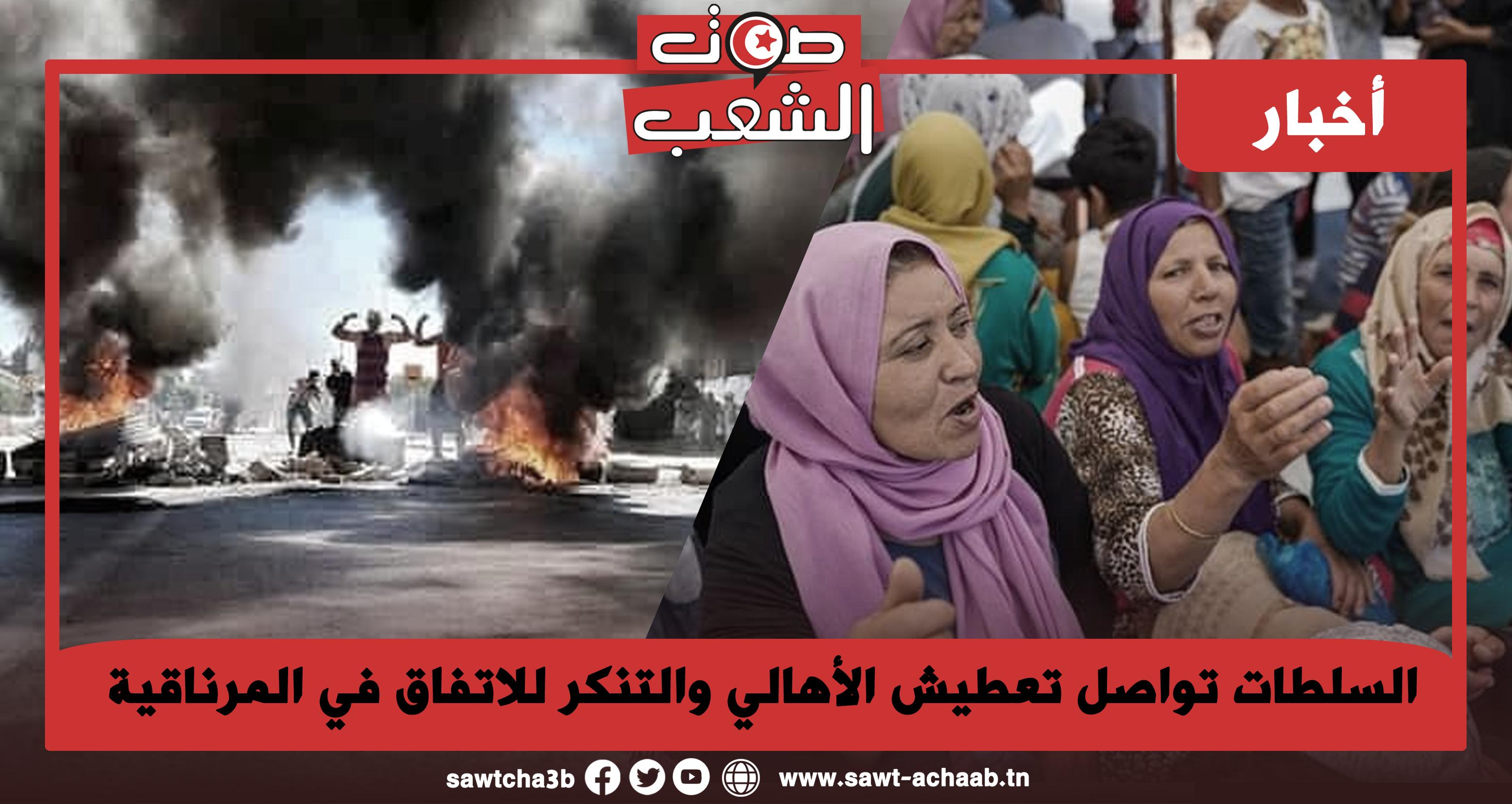 السلطات تواصل تعطيش الأهالي والتنکّر للاتفاق في المرناقية
