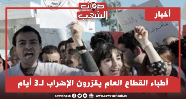 أطباء القطاع العام يقرّرون الإضراب لـ3 أيام