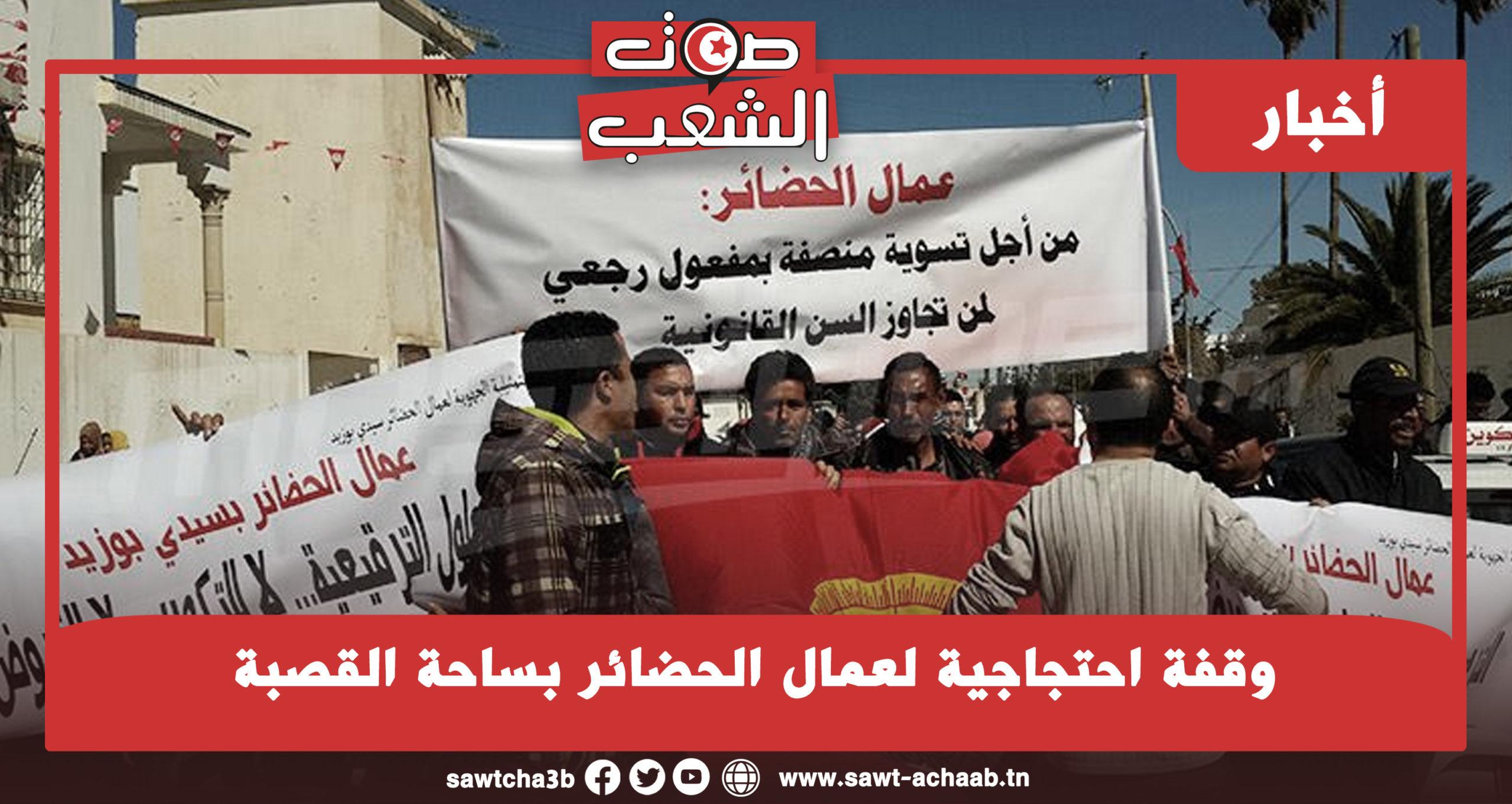 وقفة احتجاجية لعمال الحضائر بساحة القصبة