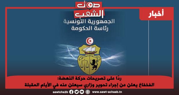 ردّا على تصريحات حركة النهضة: الفخفاخ يعلن عن إجراء تحوير وزاري سيعلن عنه في الأيام المقبلة