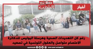 رغم كل التهديدات الصحية وهرسلة البوليس للدكاترة الاعتصام متواصل والعقول التونسية في تصعيد