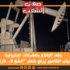 """وقف الإنتاج بالشركات البترولية وشباب الكامور يرفع شعار """"الضّخ لا.. الرّخ لا"""""""
