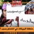دخول اهالي منطقة البريكات في اعتصام بسبب أزمة العطش
