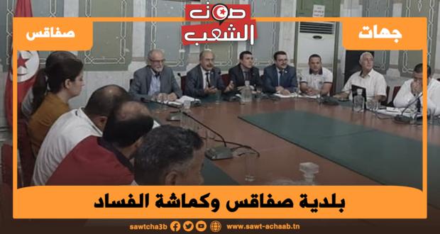 بلدية صفاقس وكماشة الفساد