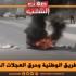 غلق الطريق الوطنية وحرق العجلات المطاطية للمطالبة بالتشغيل