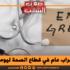 إضراب عام في قطاع الصحة ليومين