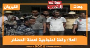 العلا: وقفة احتجاجية لعملة الحضائر