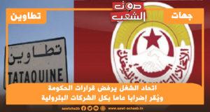 اتحاد الشغل يرفض قرارات الحكومة ويُقر إضرابا عاما بكل الشركات البترولية