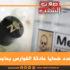 القيروان: ارتفاع عدد ضحايا حادثة القوارص بحاجب العيون