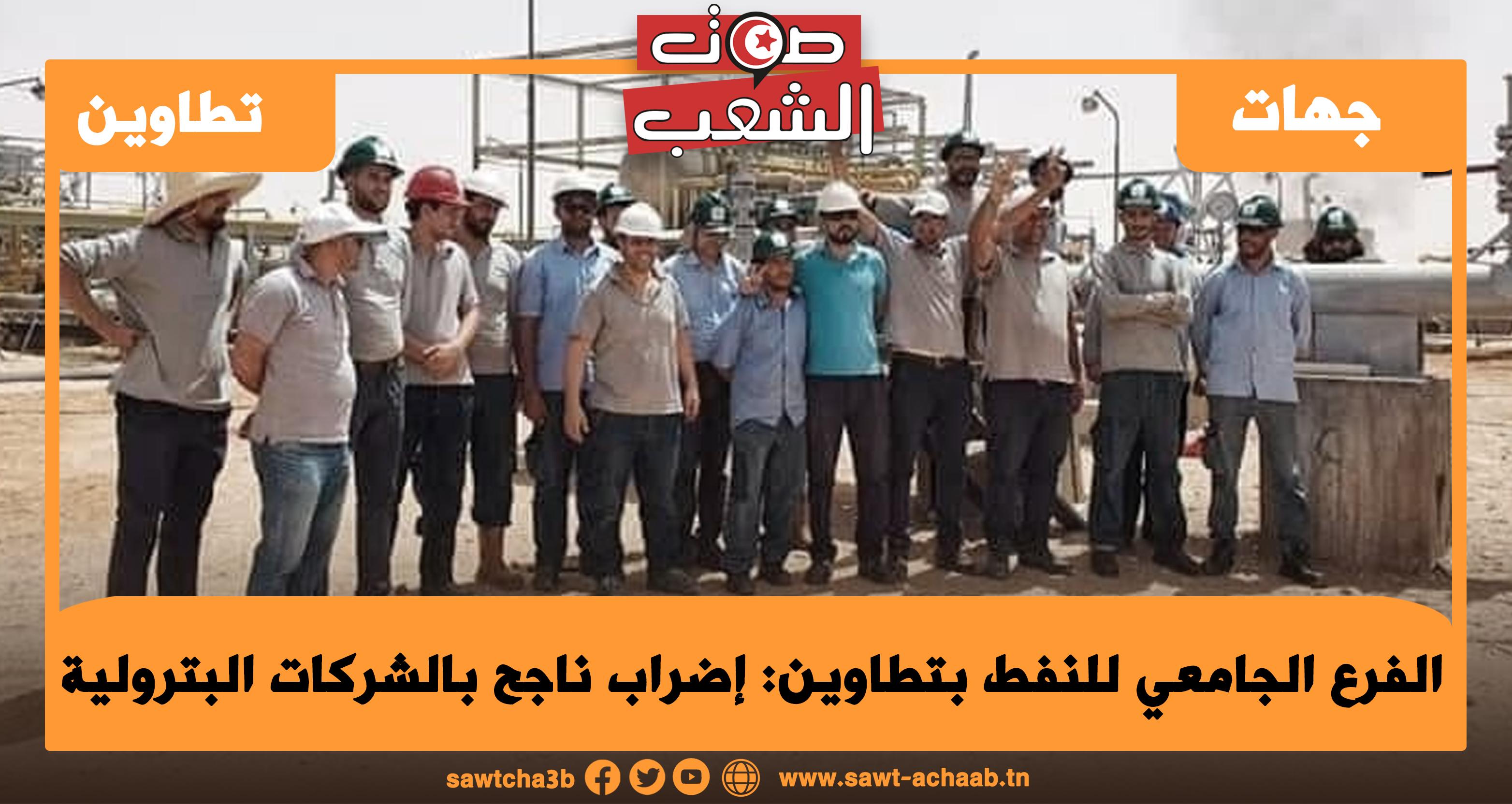 الفرع الجامعي للنفط بتطاوين: إضراب ناجح بالشركات البترولية
