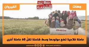 عاملة فلاحية تضع مولودها وسط شاحنة تقلّ 60 عاملة أخرى
