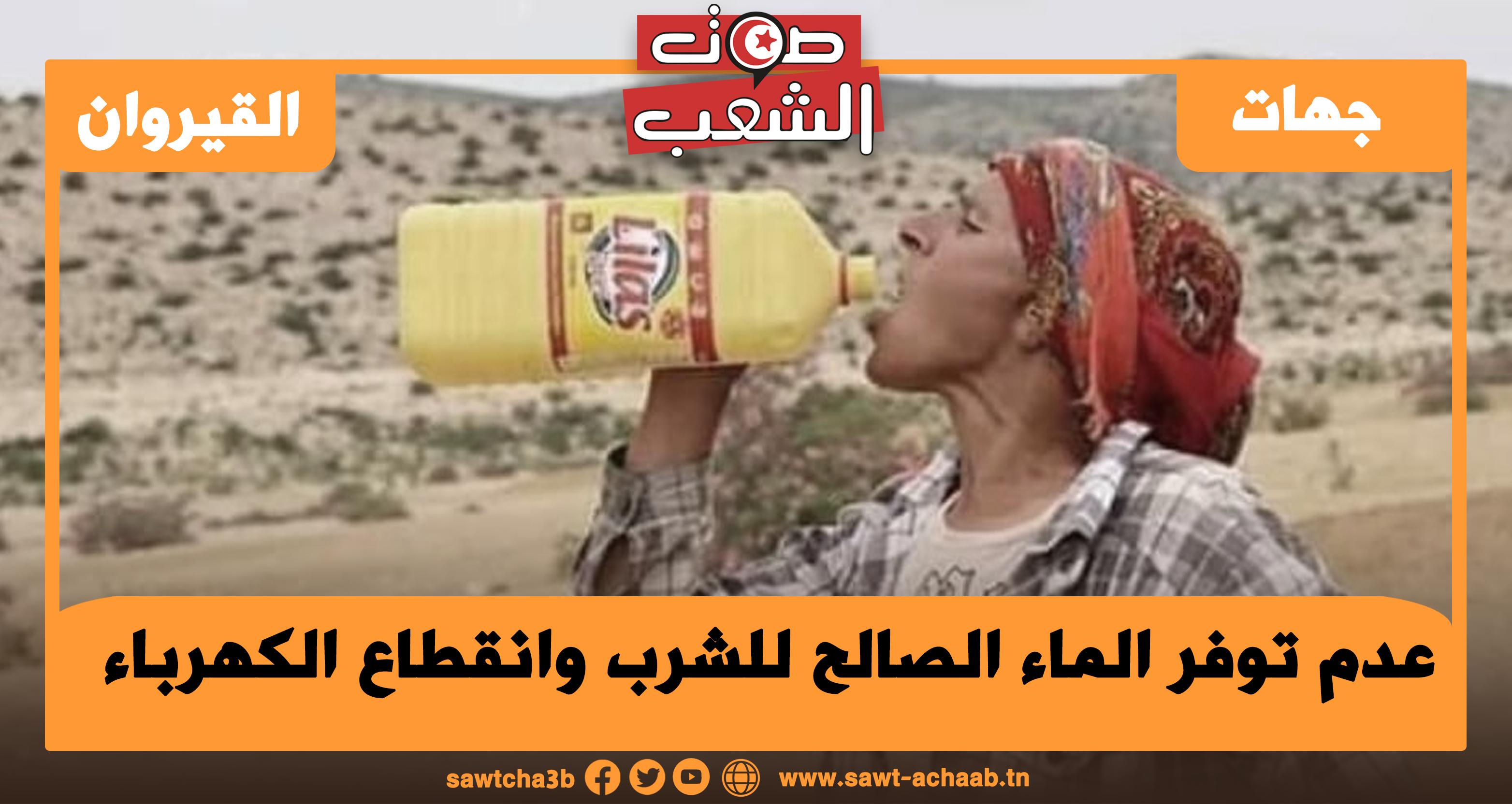 عدم توفر الماء الصالح للشرب وانقطاع الكهرباء