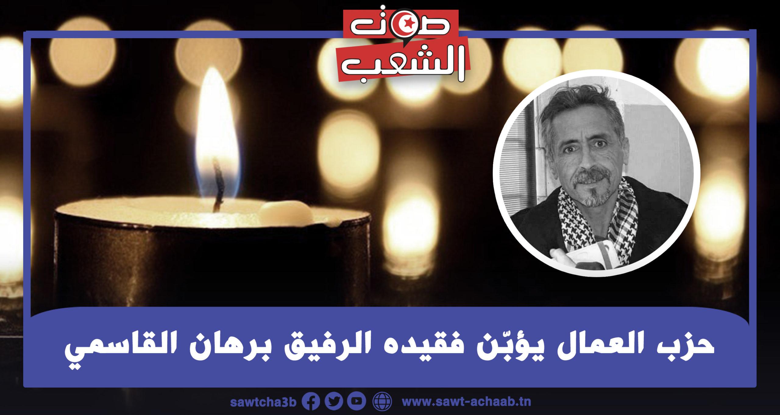 حزب العمال يؤبّن فقيده الرفيق برهان القاسمي