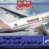 تونس الجوية: من التحليق في الأجواء إلى النزول إلى الهاوية