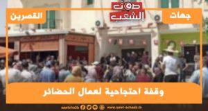 القصرين :وقفة احتجاحية لعمال الحضائر