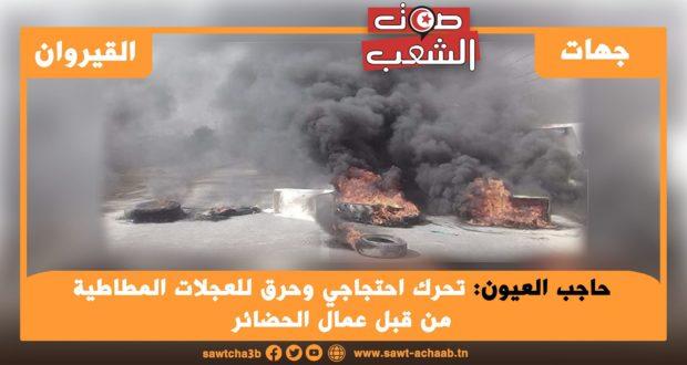 تحرك احتجاجي وحرق للعجلات المطاطية من قبل عمال الحضائر