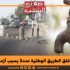 الشبيكة: غلق الطريق الوطنية عدد3 بسبب أزمة العطش