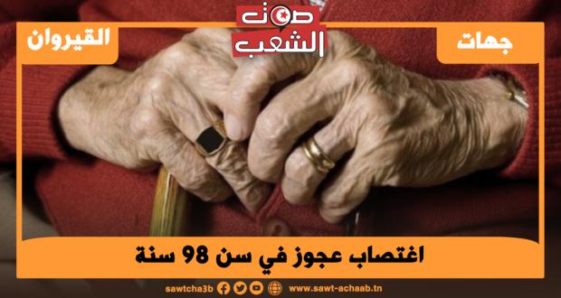 اغتصاب عجوز في سن 98 سنة