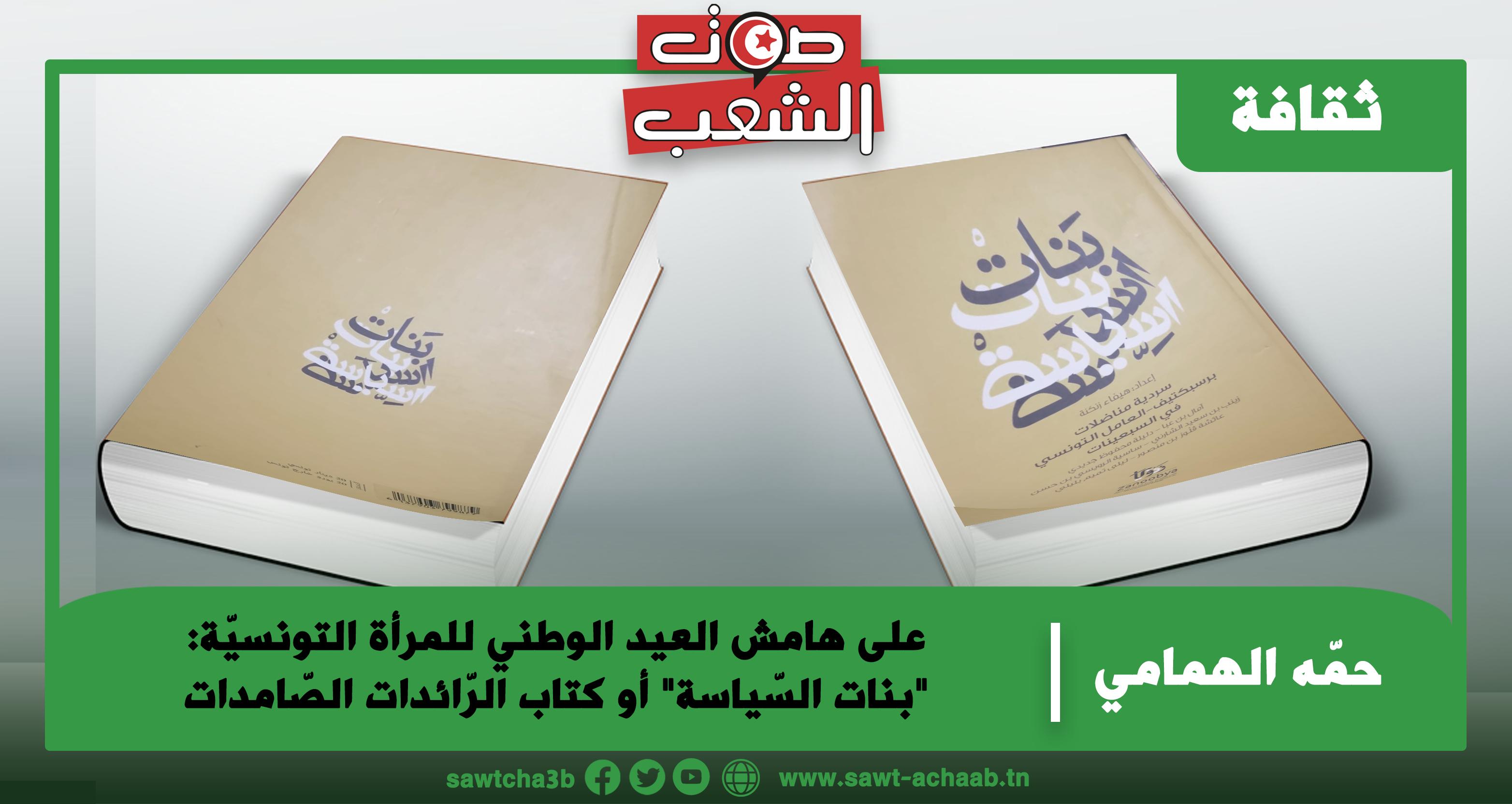 """على هامش العيد الوطني للمرأة التونسيّة:  """"بنات السّياسة"""" أو كتاب الرّائدات الصّامدات"""