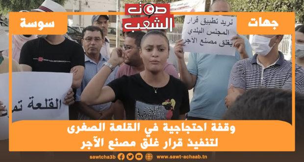 وقفة احتجاجية في القلعة الصغرى  لتنفيذ قرار غلق مصنع الآجر