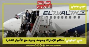حكام الإمارات وموعد جديد مع الأدوار القذرة