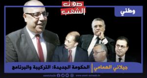 الحكومة الجديدة: التركيبة والبرنامج
