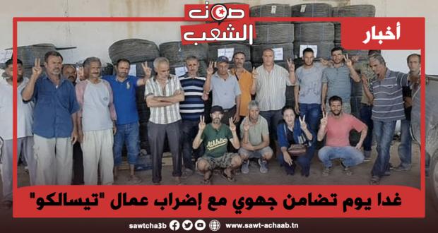 """غدا يوم تضامن جهوي مع إضراب عمال """"تيسالكو"""""""