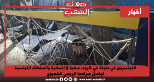 التونسيون في مليلة في ظروف صعبة لا إنسانية والسلطات التونسية تواصل صراعها الرجعي الشعبوي