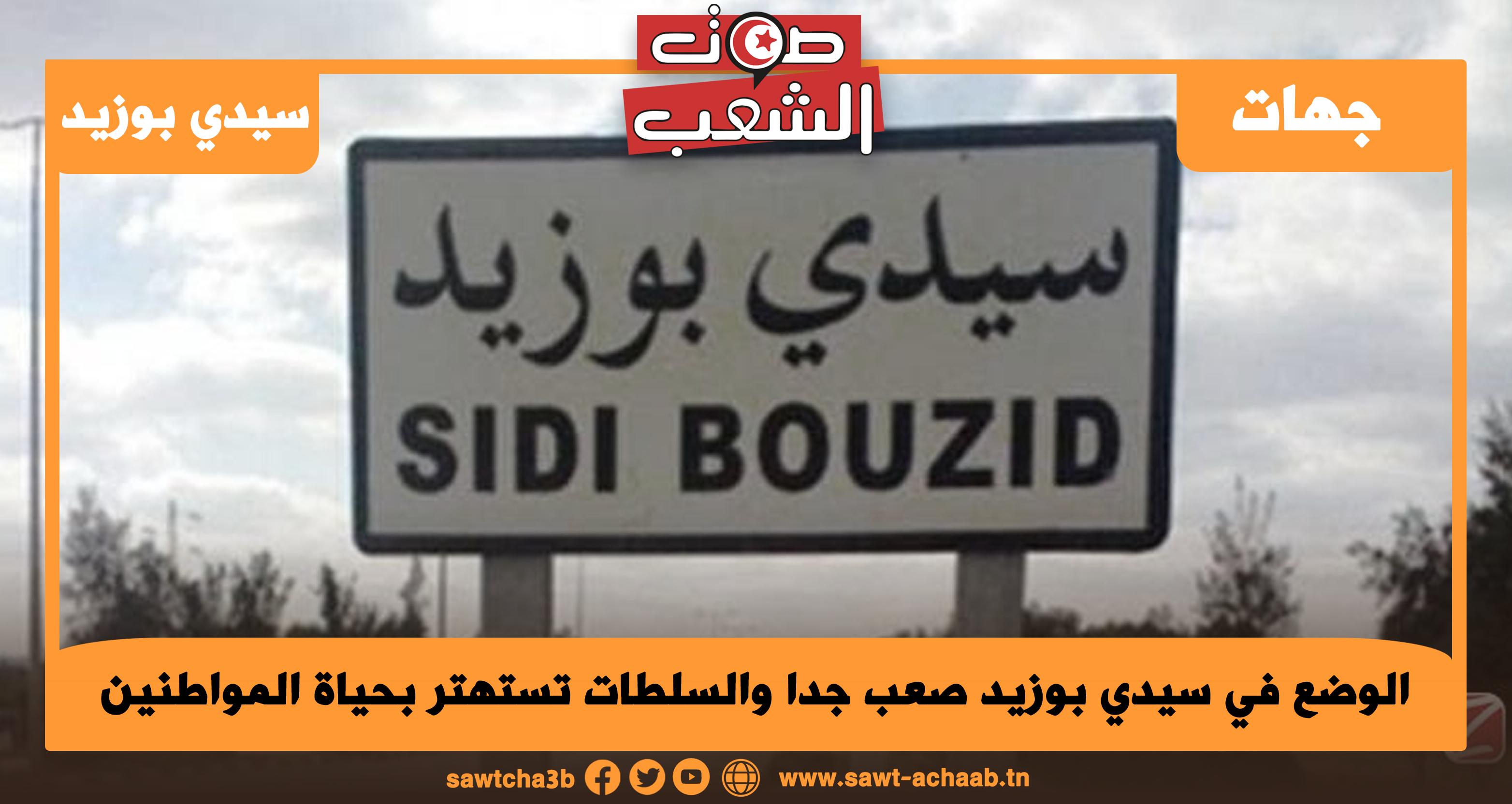 الوضع في سيدي بوزيد صعب جدا والسلطات تستهتر بحياة المواطنين