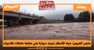 حاجب العيون: مياه الأمطار تجرف سيارة على متنها عاملات فلاحيات