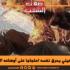 جريصة: شاب أربعيني يحرق نفسه احتجاجا على أوضاعه الاجتماعية