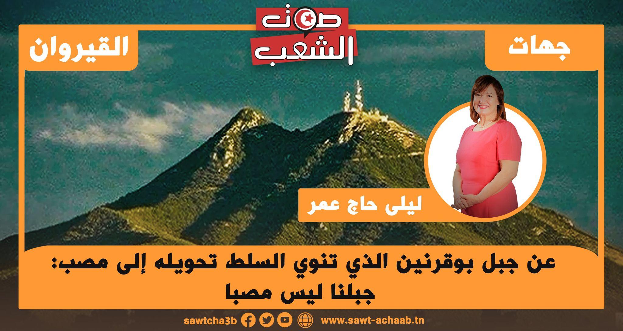 كتبت ليلى حاج عمر: عن جبل بوقرنين الذي تنوي السلط تحويله إلى مصب