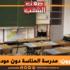 حاجب العيون: مدرسة المناسة دون عودة مدرسية