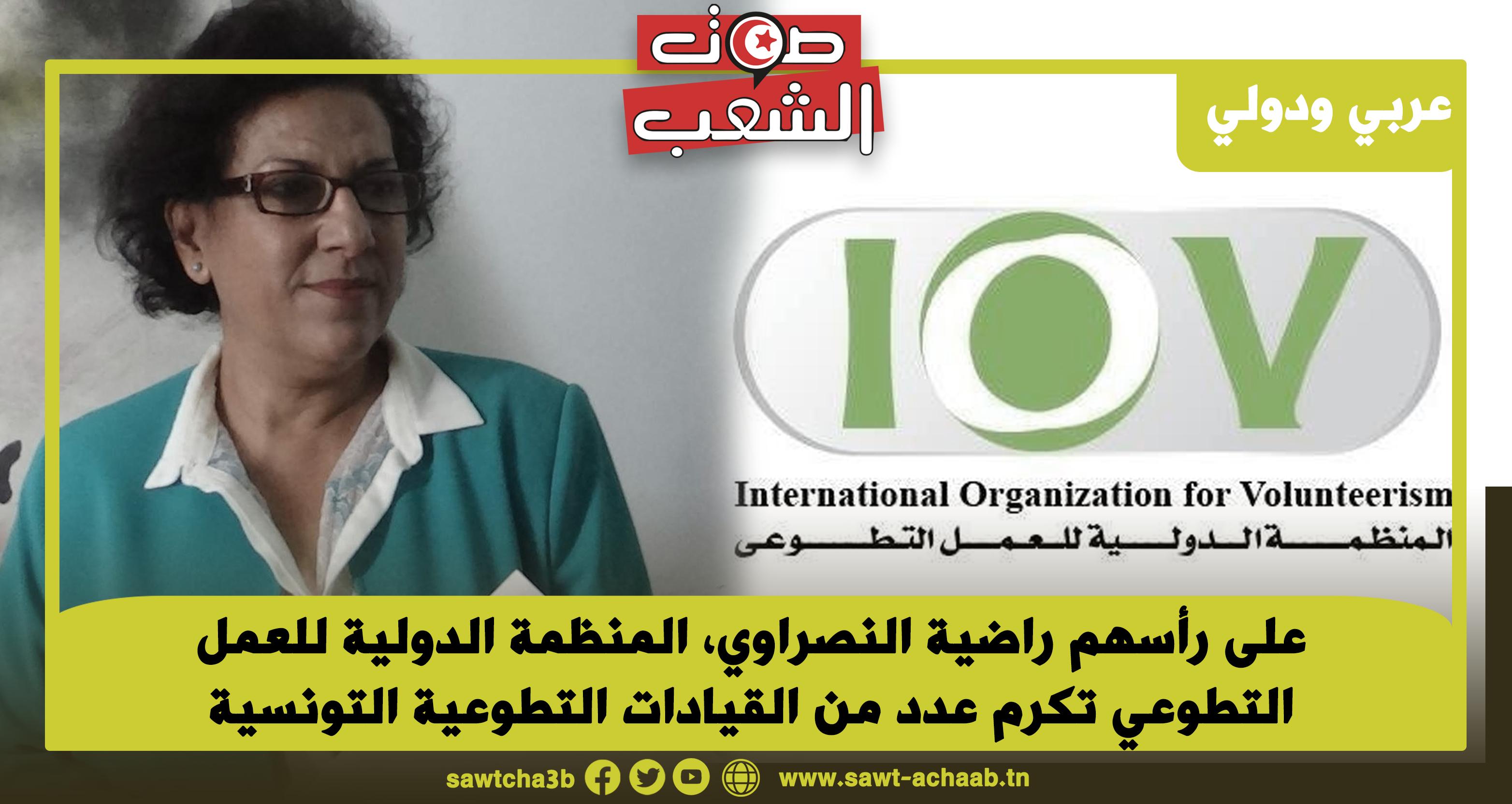 على رأسهم راضية النصراوي، المنظمة الدولية للعمل التطوعي تكرم عدد من القيادات التطوعية التونسية