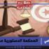 المحكمة الدستورية من جديد