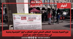 """فرع الهجرة بفرنسا:  المكتب المحلي لحزب العمّال بـ""""ليل"""" الفرنسية ينخرط في حملة مناهضة الطّرد من العمل"""