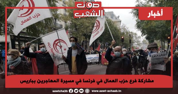 مشاركة فرع حزب العمال في فرنسا في مسيرة المهاجرين بباريس