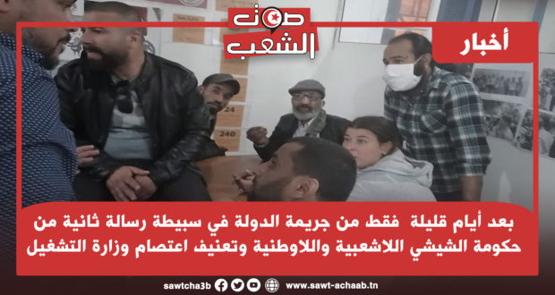 بعد أيام قليلة  فقط من جريمة الدولة في سبيطة رسالة ثانية من حكومة الشيشي اللاشعبية واللاوطنية وتعنيف اعتصام وزارة التشغيل