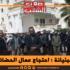 جبنيانة : احتجاج عمال الحضائر