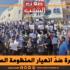 قفصة: مسيرة ضدّ انهيار المنظومة الصحية