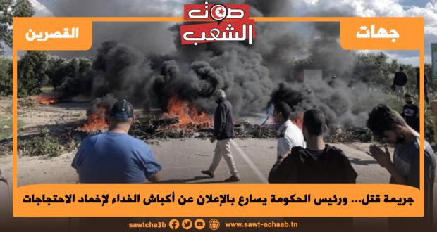 سبيطلة… جريمة قتل… ورئيس الحكومة يسارع بالإعلان عن أكباش الفداء لإخماد الاحتجاجات