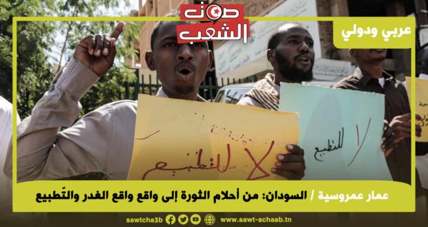 السودان: من أحلام الثورة إلى واقع الغدر والتّطبيع