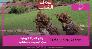عيدة بن يوسف بالصادق | واقع المرأة الريفية بين الموجود والمنشود