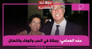 حمّه الهمامي: رسالة في الحب والوفاء والنضال