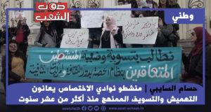 منشطو نوادي الاختصاص يعانون التهميش والتسويف الممنهج منذ أكثر من عشر سنوت